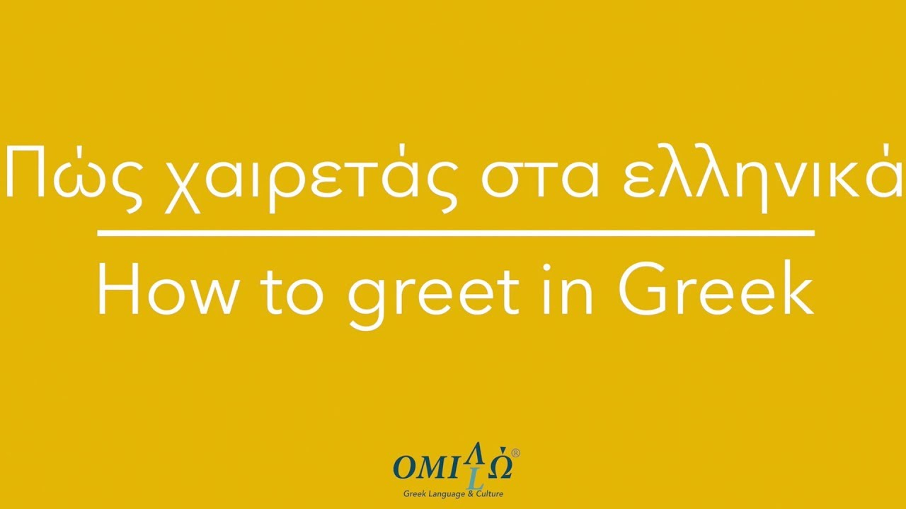 How To Greet In Greek Youtube
