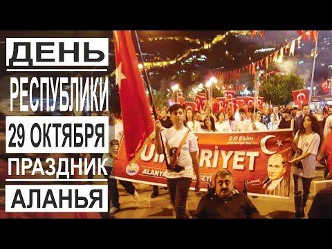 Турция: Тысячи людей на улицах. Вся страна празднует. Главный праздник. День Республики в Аланье