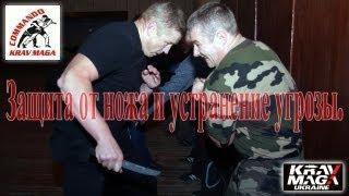 Крав-Мага. Защита от ножа. Самооборона.(Крав-Мага. Защита от ножа. Самооборона. Практический семинар в рамках программы «Активная самооборона»..., 2011-10-09T16:43:33.000Z)