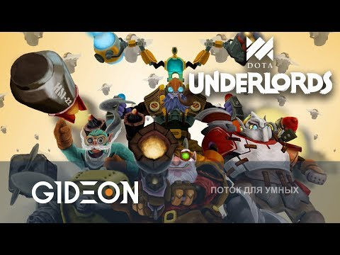 Стрим: Dota Underlords - Восстание гоблинов