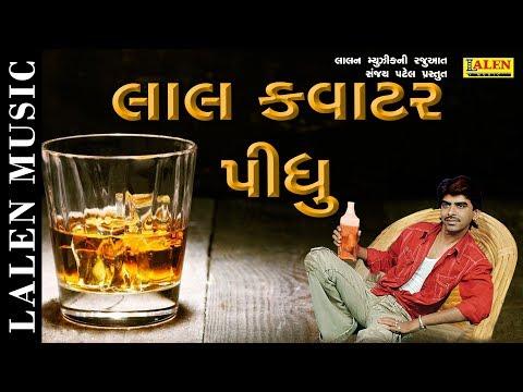 Prem Na Tension Ma Lal Quater Pidhu Che By Rajdeep Barot, Vanita Barot | Gujarati Songs