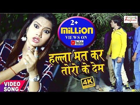 PARI PANDEY का सुपरहिट गाना 2018 - ए लईका तोरो के देम - Milan Yadav & Antara Singh Priyanka