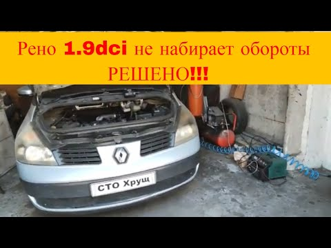 Ремонт Renault 1.9 DCi не набирает обороты решено отключили клапан Egr
