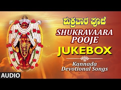Shukravaara Pooje || Goddess Lakshmi Songs || Kannada Devotional Songs