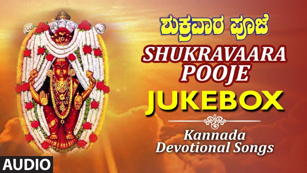 Kannada Devotional Mp3
