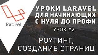 Уроки Laravel - Создание страниц. Роутинг