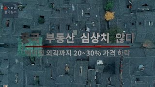심상치 않은 중국 부동산 동향 [2020년 10월 17…