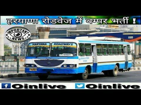 How to apply hariyana roadways vacancy - YouTube Application Form Bus P Punjab Roadways on