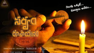 SARWAM RUPAAYANAM Letest Telugu Shortfilm || Directed By C. MANJUNATH || Short Film Talkies