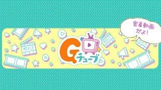 Gチューブ#1特別公開中!(GTube #1 )