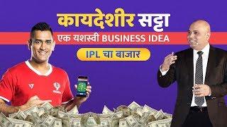 कायदेशीर सट्टा एक यशस्वी BUSINESS IDEA | SnehalNiti