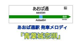 【高音質】あおば通駅 発車メロディ 「青葉城恋唄 あおば通ver」