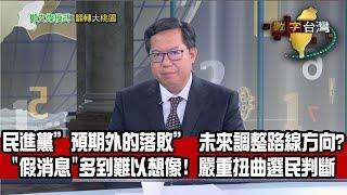 Youtube檔名:數字台灣HD235鄭文燦模式 翻轉大桃園 謝金河 鄭文燦