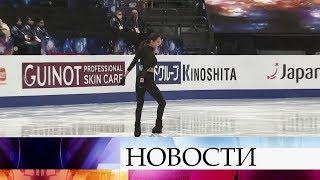 Российские фигуристы начали Чемпионат мира в Японии с рекордов