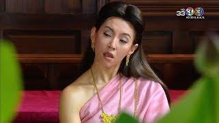 fin-ชม้อย-ชะม้าย-ชายตา-อย่างงี้เหรอ-บุพเพสันนิวาส-ch3thailand