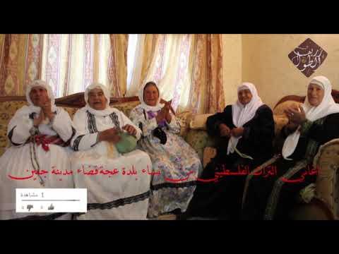 اغاني  التراث  الفلسطيني من  نساء  بلدة  عجة قضاء  مدينة  جنين