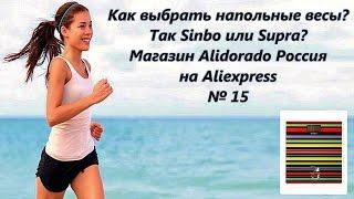 Как выбрать напольные весы. Так Sinbo или Supra. Магазин Alidorado Россия на Aliexpress № 15(, 2016-08-26T11:07:03.000Z)
