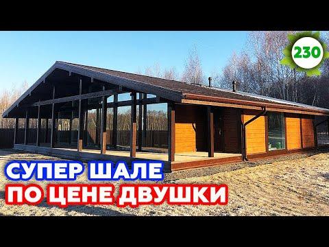 """Дом в стиле """"Шале"""" 250 м2 по технологии Фахверк из пассивного клееного бруса"""