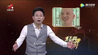《经典传奇》毒枭刘招华落网记20180329[原画版]