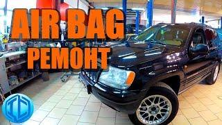 Что делать с ошибкой AIR BAG на примере Jeep Grand Cherokee