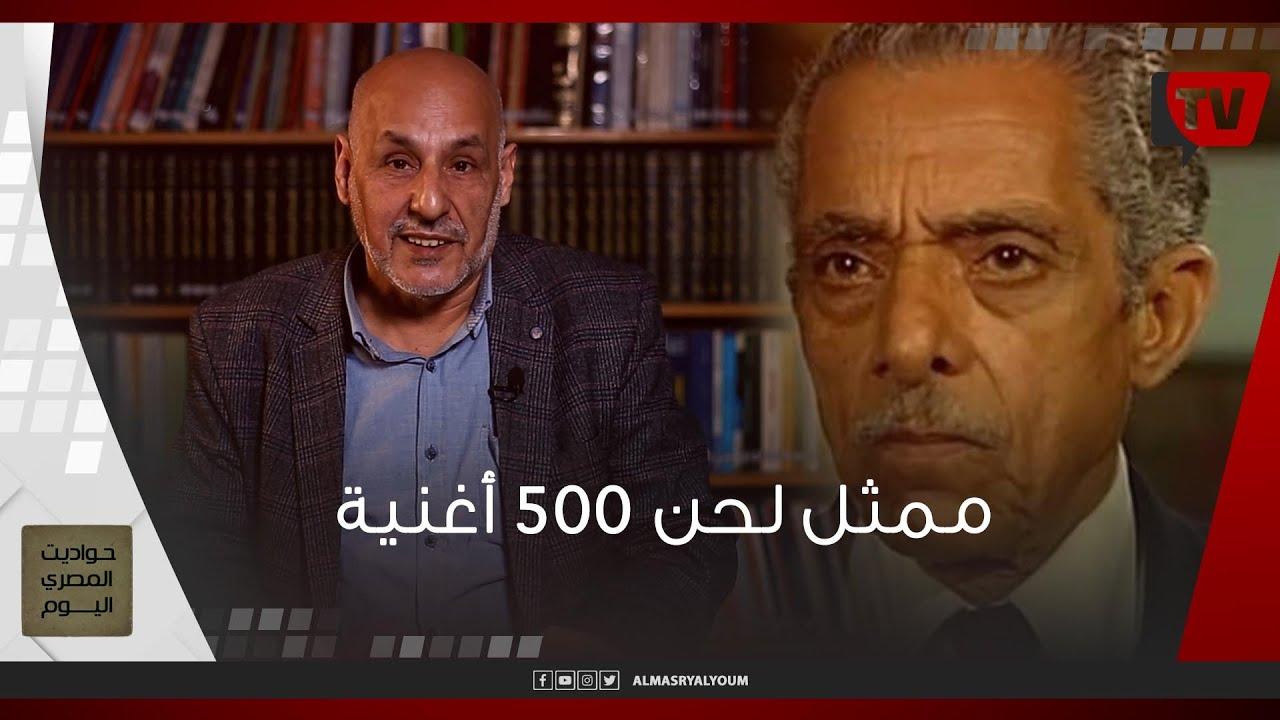 حواديت المصري اليوم | حكاية ممثل شهير في الأصل ملحن كبير.. ما لا تعرفه عن الفنان عبد العظيم عبد الحق  - 12:59-2021 / 4 / 15