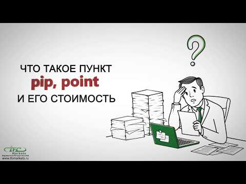 Что такое 1 пункт Форекс (pip, Point)? | IFC Markets