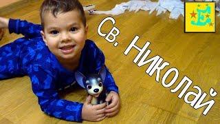 ПОДАРКИ ЕГОРКЕ на День св НИКОЛАЯ !!! Маленькая игрушка Собачка !!!