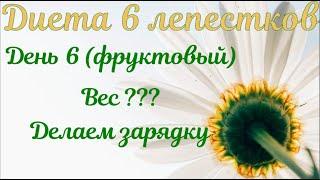 Диета 6 лепестков🌼//День 6 🍎🍐🍍(фруктовый)//Худею с веса 102.7 кг//