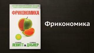 Литрич. Обзор книги «Фрикономика»