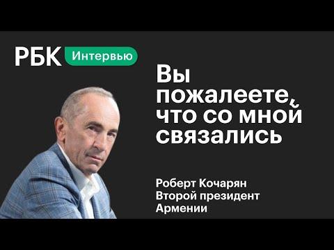 Выборы после войны – Роберт Кочарян о возвращении в политику, оппонентах и Нагорном Карабахе