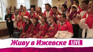 Международный фестиваль студентов в Ижевске