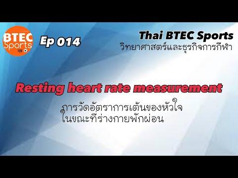 Ep.14 Resting heart rate measurement การวัดอัตราการเต้นของหัวใจขณะพักผ่อน