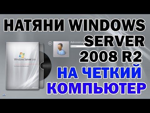 Установка Windows Server 2008 R2 на современный компьютер