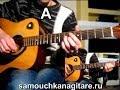 Воскресение По дороге разочарований Тональность A Как играть на гитаре mp3