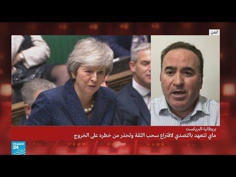 ما مصير -بريكسيت- في حال تم حجب الثقة عن رئيسة وزراء بريطانيا؟  - نشر قبل 2 ساعة