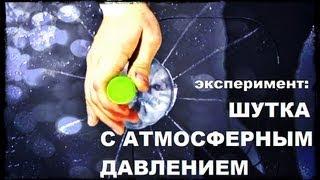 Галилео. Эксперимент. Шутка с атмосферным давлением