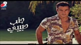 عمرو دياب جنب حبيبى - Amr Diab Gamb habibi