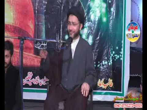 Allama Shahenshah Hussain Naqvi Biyan Abu Talib,as Majlis 22 March 2018 Imam Bargah Jalalabad Jhang thumbnail
