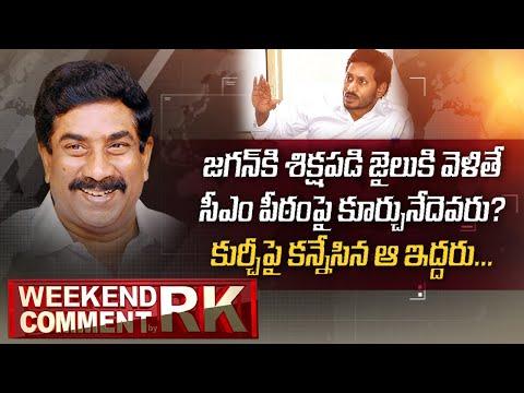 Minister Botsa & Peddireddy Ramachandra Reddy Eye on CM Post in AP   Weekend Comment by RK