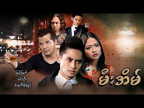 Myanmar Movie-Lamp-Myint Myat, Min Oo, San Yadi Moe Myint