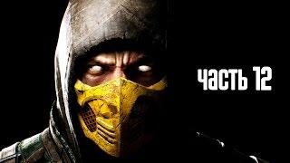 Прохождение Mortal Kombat X — Часть 12: Кэсси Кейдж [ФИНАЛ]