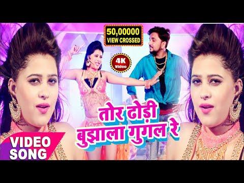 Gunjan Singh का नया 4k वीडियो-Tor dhodhi Bujhala google re ||सुपर हिट Song 2018 || Pragati films