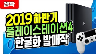2019년 하반기 플레이스테이션4 발매 예정 게임!!  [PS4 기대작 특집]
