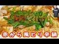 寒い日に食べたい 赤から風 辛味噌鍋の作り方/赤から【kattyanneru】