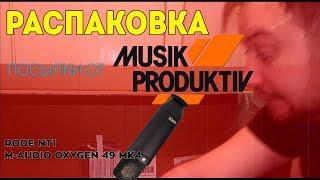 Літаюча посилка: розпакування Rode NT1 і M-Audio Oxygen 49 Mk4 від магазину Musik-Produktiv