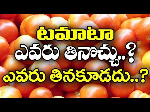 Tomato Have More Benefits For Health | టమాటా ఎవరు బడితే వాళ్లు తింటున్నారా..?  జాగ్రత్త