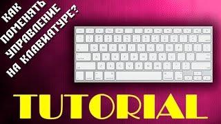 TUTORIAL | Как поменять управление на клавиатуре в FIFA 15?
