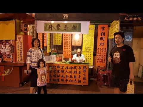 Tainan Confucius Temple (1665) and Night Market (Tainan, Taiwan)