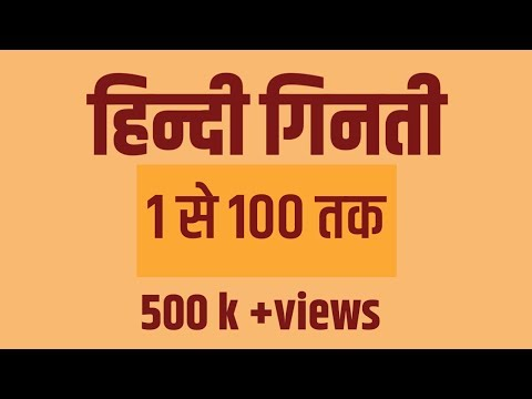 Learn Hindi Numbers 1 To 100