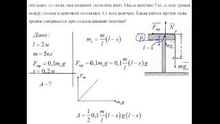 Урок 2.  Работа.  Решение олимпиадной задачи за 7 класс по физике